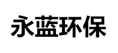 养猪场废气废水处理设备_养牛场恶臭废气粪便发酵生物肥除味工艺_养鸡厂粪水处理臭味治理设备厂家-山东永蓝环保设备工程有限公司